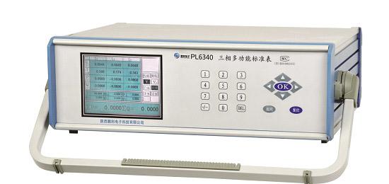 PL6340三相多功能标准表