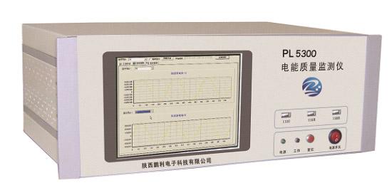 PL5300电能质量监测仪