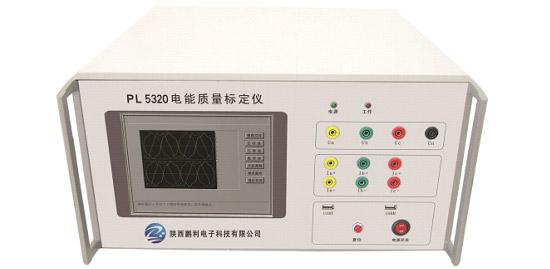 PL5320电能质量标定仪